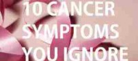 این عوامل نشانگر سرطان در بدن شماست