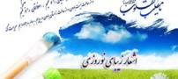 شعرهای بسیار زیبا از شاعران نامی مخصوص عید