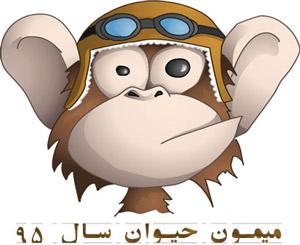 فال و طالع بینی سال 1395 (سال میمون)