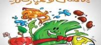 شعر طنز از ایرج میرزا درباره عید نوروز