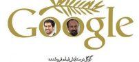 لوگوی گوگل به افتخار حسینی و فرهادی (عکس)
