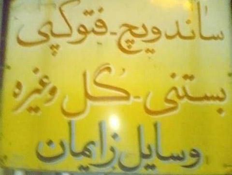 عکس های خنده دار و خاطره انگیز ار سوژه های ایرانی