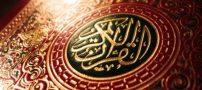 احکام  و شرایط قسم خوردن از نظر اسلام