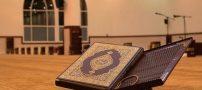 احکام قرآن خواندن بانوان در دوران قاعدگی