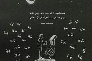 عکس نوشته های دیدنی و عاشقانه