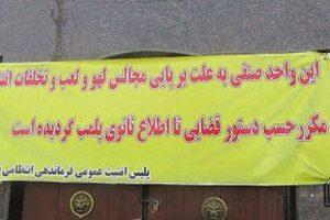 سوژه شدن پارتی شبانه فوتبالیست ها در فرحزاد (عکس)