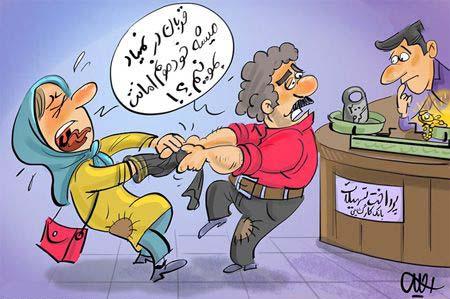 کاریکاتورهای با مفهوم و جالب مرداد ماه  کاریکاتورهای با مفهوم و جالب مرداد ماه 1290641022 irannaz com