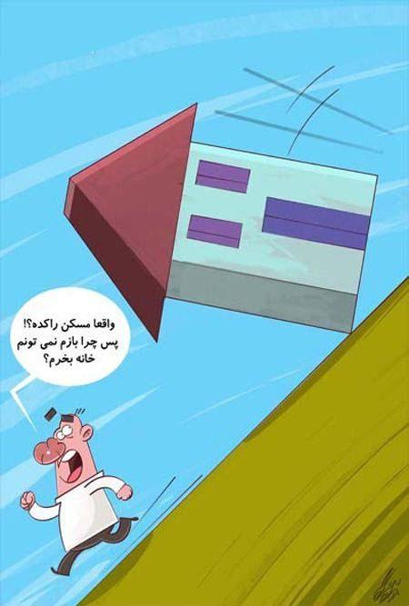 کاریکاتورهای با مفهوم و جالب مرداد ماه  کاریکاتورهای با مفهوم و جالب مرداد ماه 1451129133 irannaz com