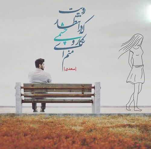 عکس نوشته های عرفانی و عاشقانه روز