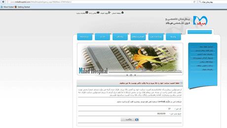هک شدن سایت بیمارستان معروف (عکس)