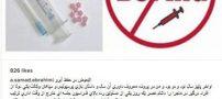 سوژه شدن دوپینگ ستاره فوتبال ایران (عکس)
