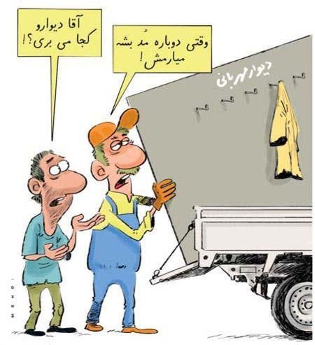 کاریکاتورهای با مفهوم و جالب مرداد ماه  کاریکاتورهای با مفهوم و جالب مرداد ماه 1815908270 irannaz com
