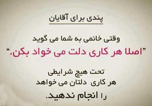 عکس نوشته های خنده دار و طنز آخر هفته  عکس نوشته های خنده دار و طنز آخر هفته 2038871955 irannaz com