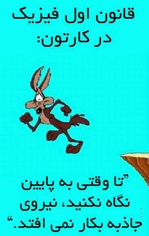 عکس نوشته های خنده دار و طنز آخر هفته  عکس نوشته های خنده دار و طنز آخر هفته 2092810910 irannaz com