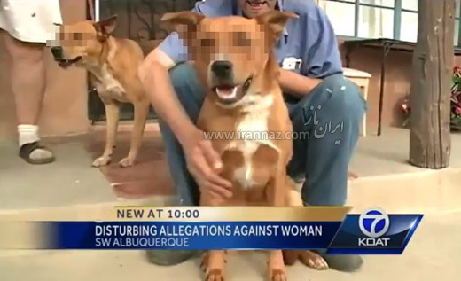 رابطه کثیف و بی شرمانه این زن با سگ ها +عکس