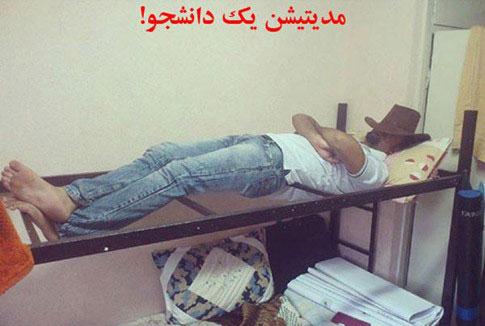 زندگی جالب و خنده دار دانشجوها در خوابگاه (عکس)