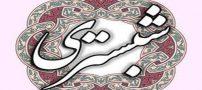 محمود شبستری و شعر زیبایی از ایشان