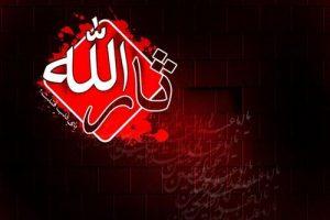 نکاتی درباره ی کارهای حرام در ماه محرم