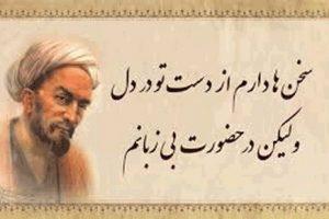 شعر زیبای تن آدمی شریف است از سعدی