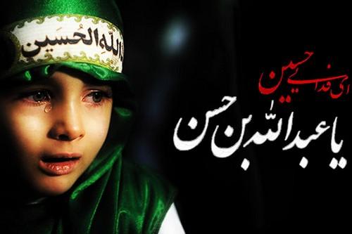 متن روضه عبدالله بن الحسین (ع)