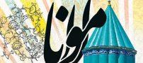 شعر سرمست شدم از مولانا