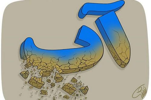 دانستنی هایی درباره ی بحران آب در ایران