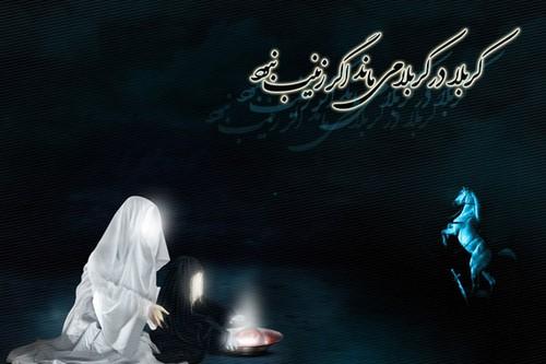 حضرت زینب (ع) در حفظ نهضت حسینی