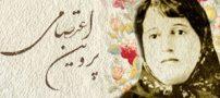 شعری خواندنی از پروین اعتصامی