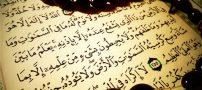 آثار و برکات خواندن آیت الکرسی
