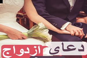 دعایی برای ازدواجی سریع با همسر خوب