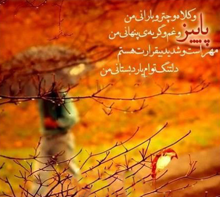 عکس نوشته های عاشقانه پاییزی