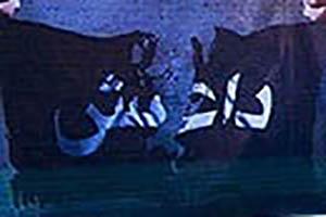 تصاویر دستگیر کردن پسر خاله صدام در تانکر آب