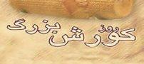 هفتم آبان روز بزرگداشت کوروش کبیر است
