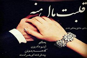 جدیدترین و زیباترین شعرهای عاشقانه
