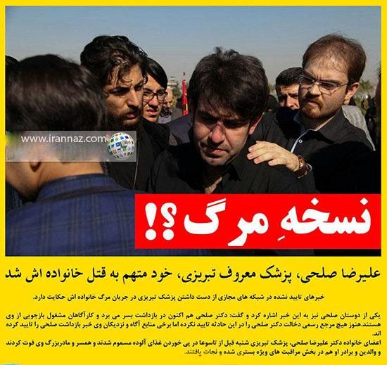 عاقبت ماجرای پزشک تبریزی و غذای نذری مسموم +عکس