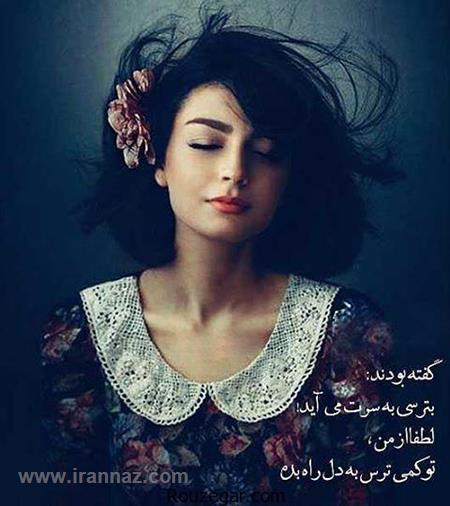 شعر و عکس نوشته های زیبای عاشقانه