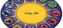 فال روزانه دوشنبه 4 بهمن 95