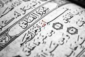 دعاهای باطل کننده سحر و طلسم