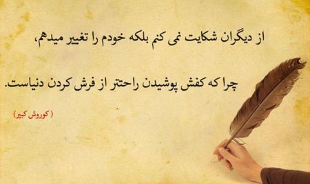 عکس نوشته های سخنان زیبای کوروش کبیر