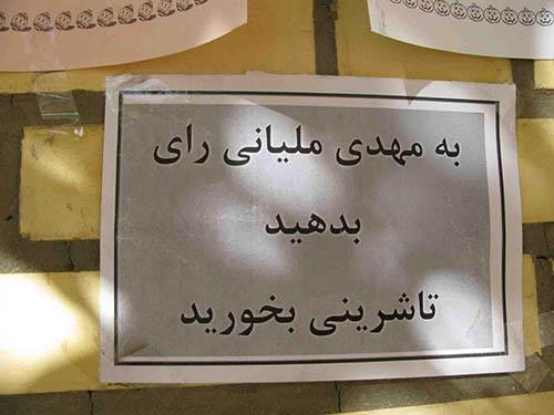 تصاویر خیلی خنده دار انتخابات شورای مدارس