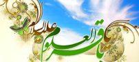 اس ام اس تبریک ولادت امام محمد باقر