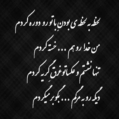 عکس نوشته های عاشقانه فاز سنگین