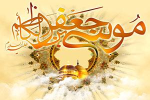 پیامک تبریک ولادت امام موسی کاظم علیه السلام