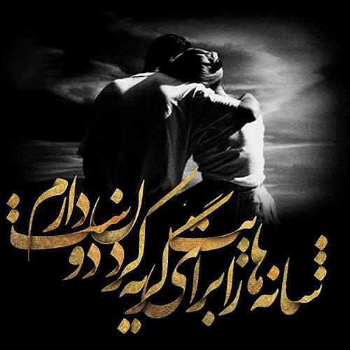 زیباترین شعر ها و عکسهای عاشقانه
