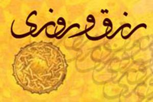دعای مخصوص افزایش روزی و ثروت