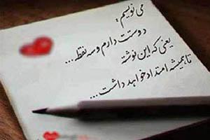 زیباترین نوشته های عاشقانه و شعرهای احساسی