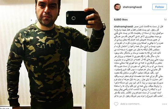 روش کاهش وزن شگفت انگیز بازیگر ایرانی + عکس