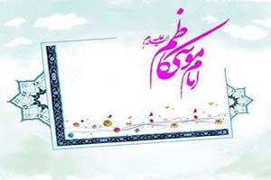 کارت پستال زیبای تبریک ولادت امام موسی کاظم