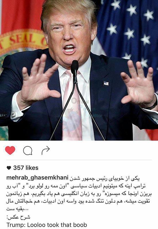 واکنش خنده دار دو بازیگر ایرانی به انتخاب ترامپ +عکس