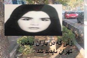 جنجال ناپدید شدن این زن جوان در باران تهران +عکس